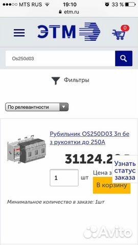 Рубильник ABB OS250D03 89107799355 купить 6