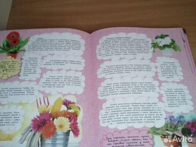 Большая энциклопедия для девочекобо всем для дево 89874952218 купить 8