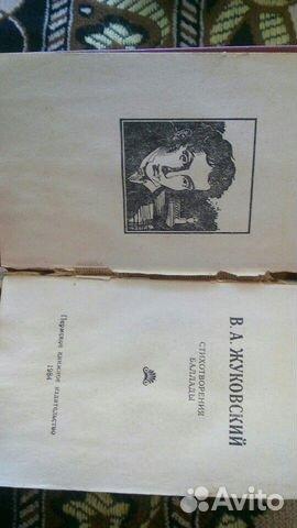 В.А.Жуковский.Стихотворения и баллады 89183530038 купить 2