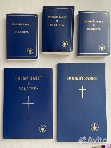 Новый Завет Псалтырь