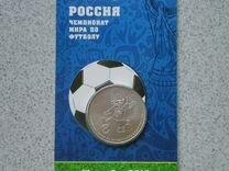 """25 рублей """"Забивака"""" — Коллекционирование в Новосибирске"""