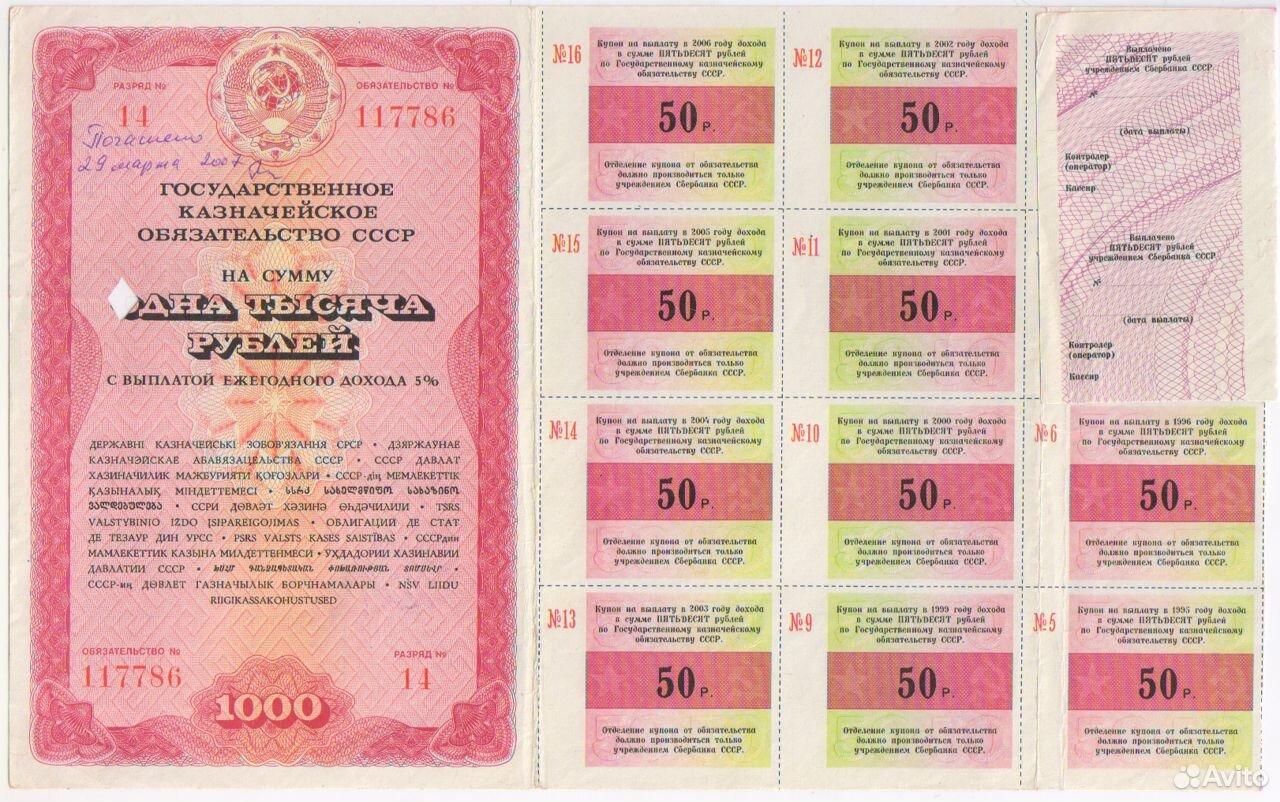 Казначейское обязательство на 1000 рублей 1990 г  89057559940 купить 1