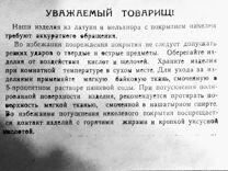 Ложечка новая родом из СССР