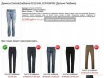 Dolce Gabbana джинсы msrp 595 euro