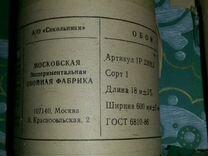 Обои 80х годов СССР винтаж