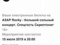 Билеты на концерт asap Rocky (партер)