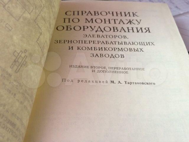Справочник оборудования элеваторов конвейер винтовой кв