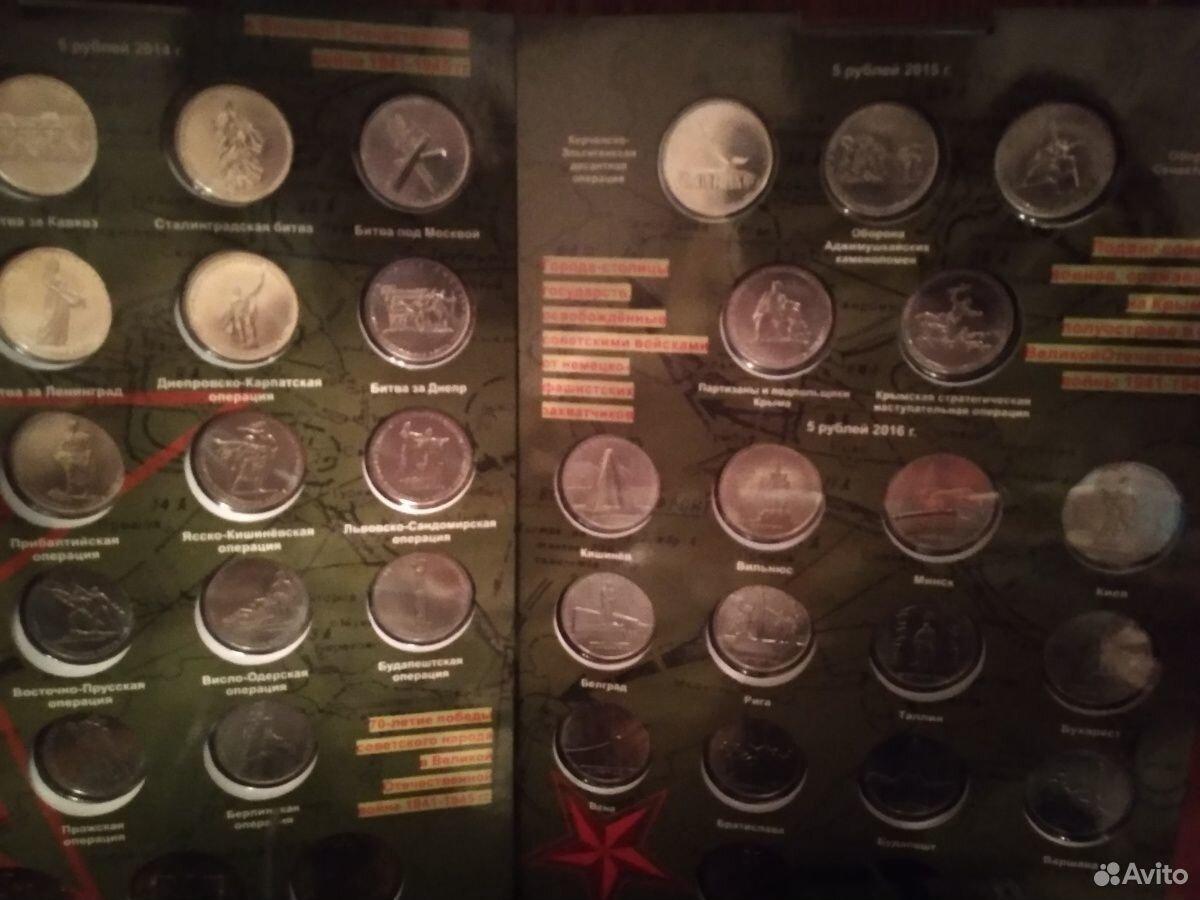 Набор юбилейных монет  89525948829 купить 4
