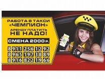 Водитель такси аренду платить не надо