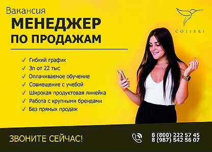 Работа для 17 лет в москве без опыта девушка ищу водителя девушку работа