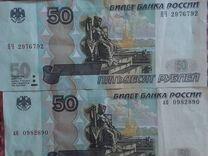 Банкноты 50 рублей с номерами радарами и антирадар — Коллекционирование в Нижнем Новгороде