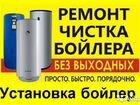 Ремонт водонагревателей в Рязани и обл. - Гарантия