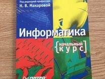Учебник по информатике Макаровой