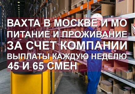 Работа для девушек вахта из омска работа моделью для макияжа в москве