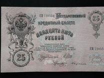 Боны царской России 1909 и1912 г