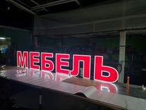 Красная Вывеска Мебель с Белым Кантом