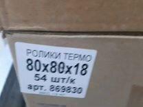 Чековая лента 80 мм (80*18*80)