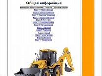 JCB Книги, заводские инструкции