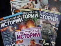 """""""Невыдуманные истории"""" Журнал"""