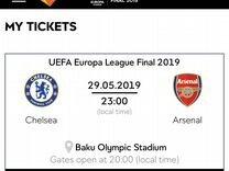 Билеты 1 категории на финал Лиги Европы 29.05.2019