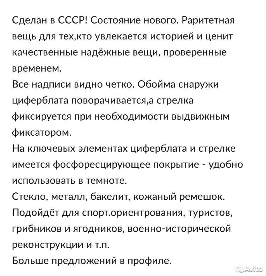 Компас Адрианова армейский