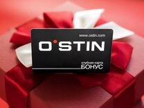 Бонусы Ostin
