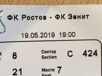 Билеты на матч Ростов - Зенит