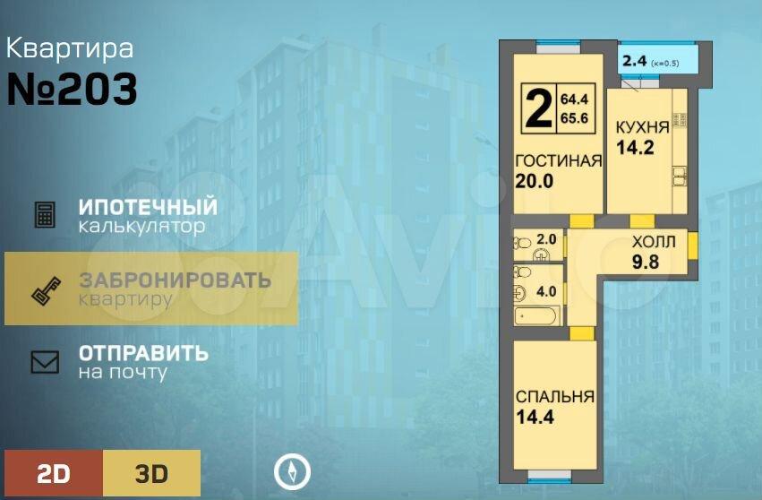 2-к квартира, 65.6 м², 14/14 эт.  89114789288 купить 3