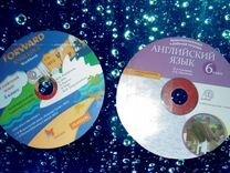 Английский язык 5-6 класс, диски к рабочей тетради