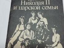 """""""трагическая судьба николая 2 И царской семьи"""""""