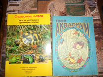 Справочники по уходу за аквариумными рыбками